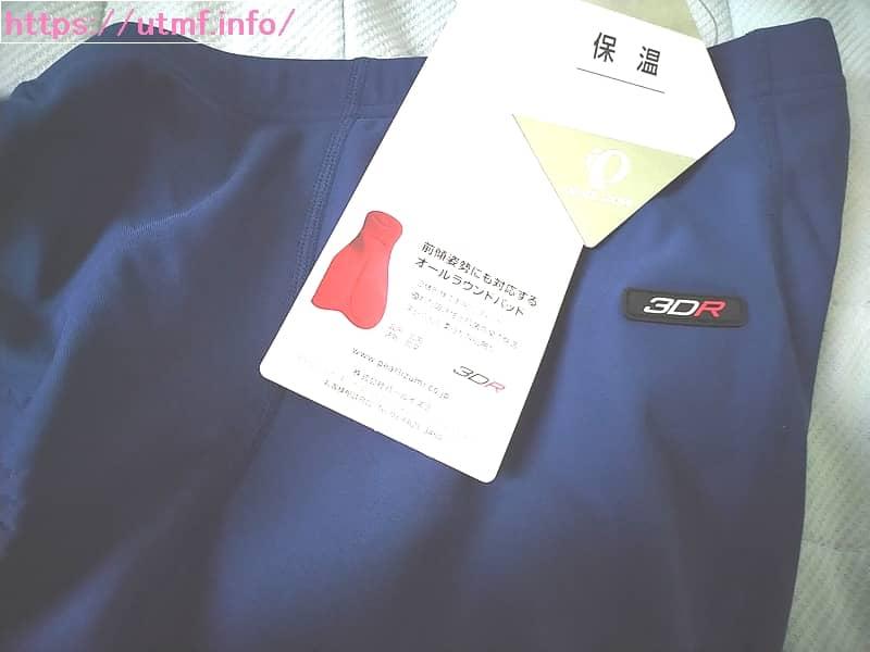 Pearl Izumi Bright Tights 995-3DR