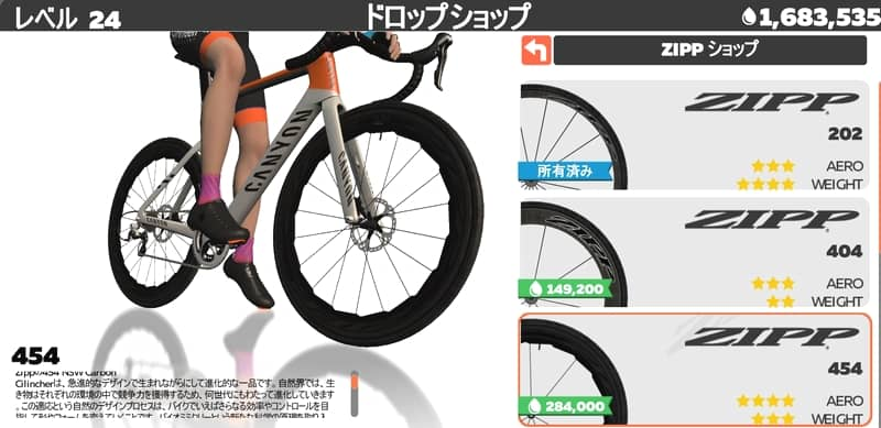 Zwift (Canyon Aeroad 2021 frame)
