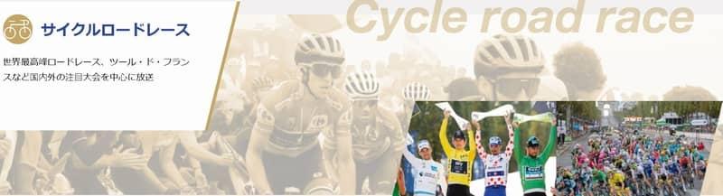 SKY PerfecTV (J SPORTS) Tour de France